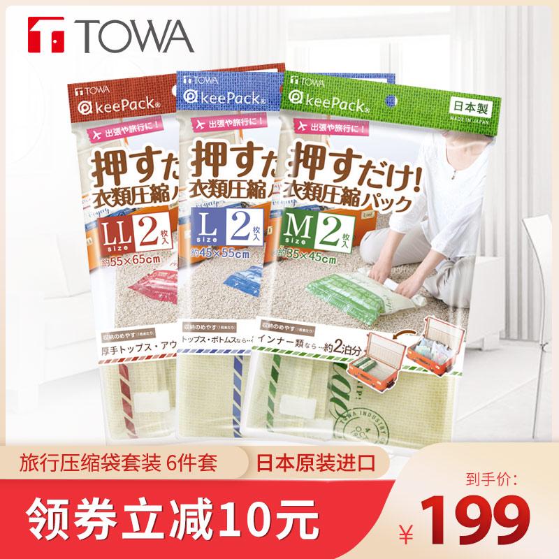 TOWA日本进口手卷旅行压缩袋真空收纳袋出差旅游留学6件套装