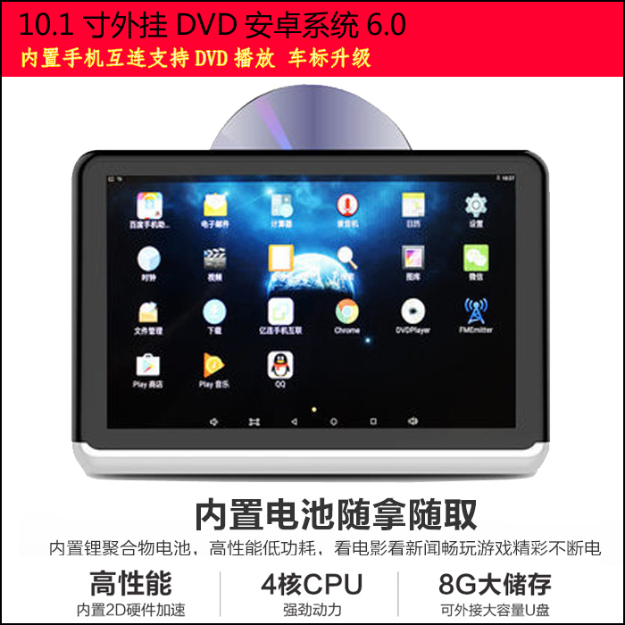 10.1寸安卓6.0外挂式DVD显示器 全触摸IPS屏幕1080P无线WIFI