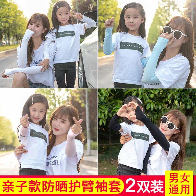 儿童冰袖夏季薄款冰丝袖套成人学生小孩护袖亲子袖套防晒手臂套袖