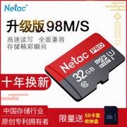 Netac 32g memory card c10 storage SD card high-speed traffic recorder special tf card 32g mobile memory card