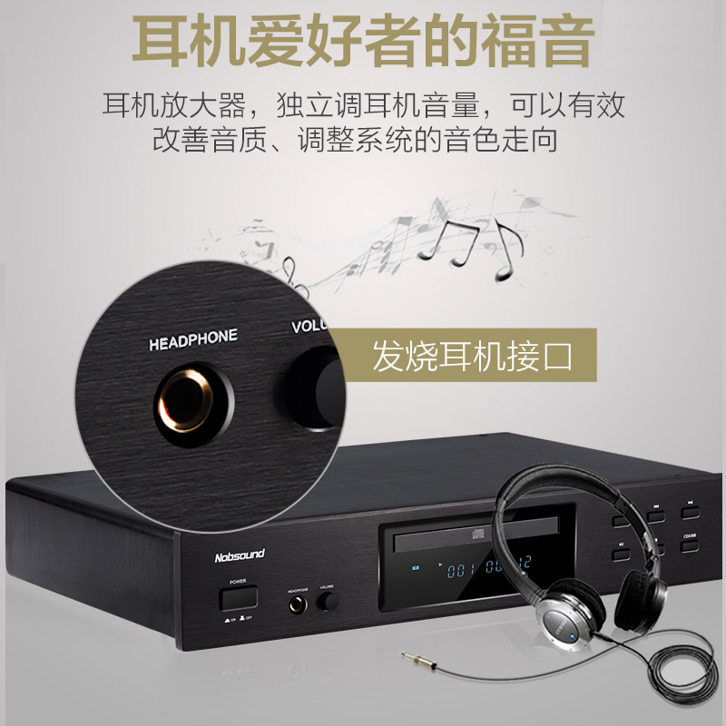Nobsound/诺普声 CD-3 纯cd机播放器 发烧家用hifi无损音乐播放机
