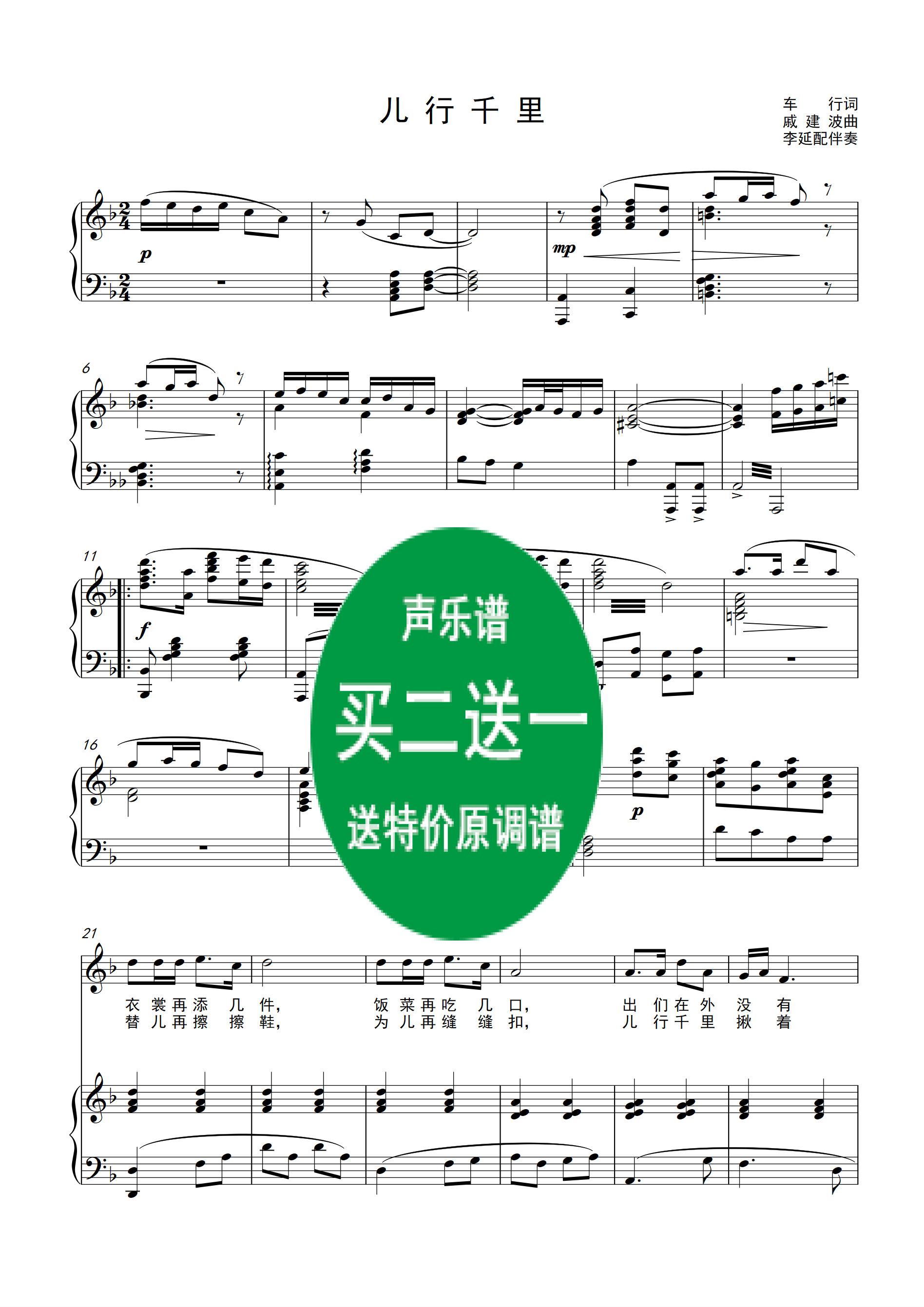 儿行千里 f调 艺考高考声乐钢琴伴奏正谱五线谱 特价高清版乐谱图片
