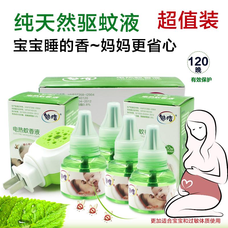 魅洁正品电热蚊香液 4瓶送加热器 孕妇驱蚊液婴儿液体无味灭蚊水