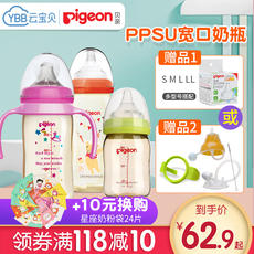 Pigeon wide caliber newborn PPSU bottle baby bottle baby handle straw bottle plastic resistant to fall authentic