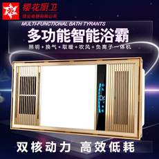 Five-in-one bathroom air heating three-in-one bath tying led light integrated ceiling embedded bathroom heater