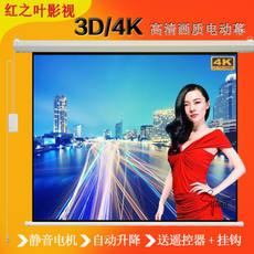 Genuine electric projection screen 84/100 inch / 120/150/180/200 projector wall projector screen