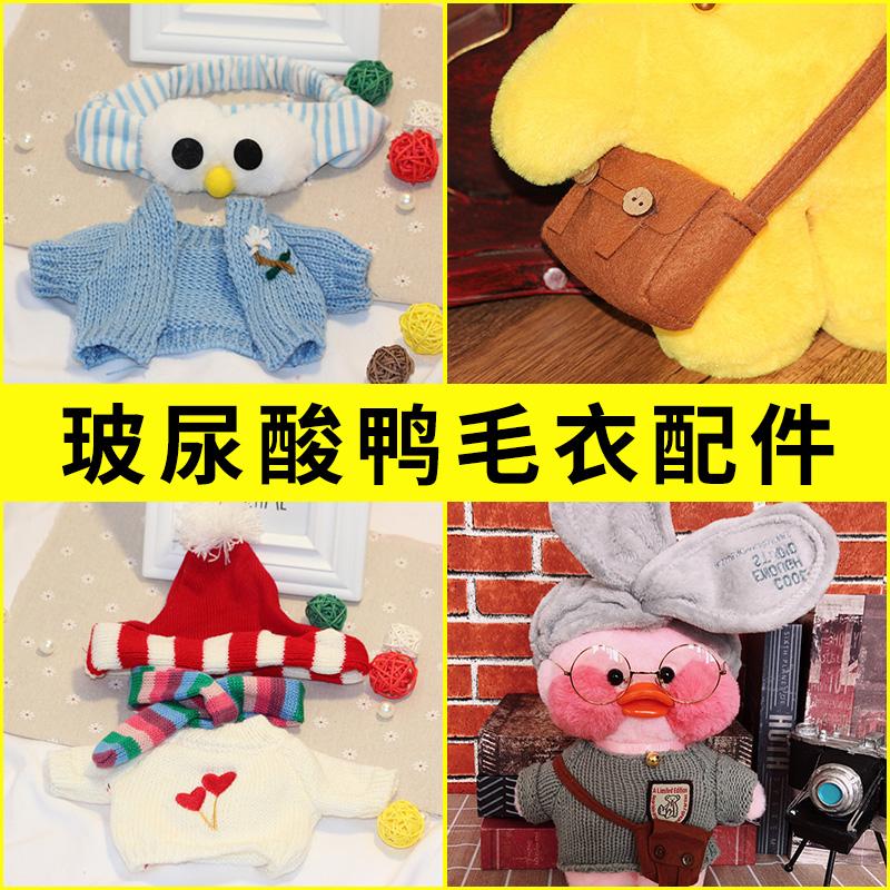 玻尿酸鸭配件衣服挎包眼镜帽子毛衣围巾30cm小黄鸭配饰ins网红鸭