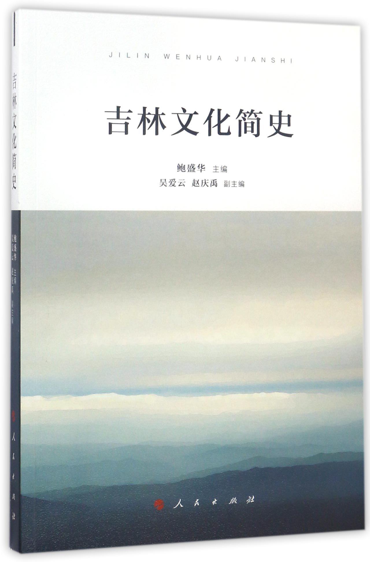 吉林文化简史  鲍盛华 人民出版社 9787010174686