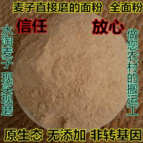 莒南 18年 新 小麦 面粉 全麦面粉 含麦麸面粉 杂粮 粗粮 馒头粉