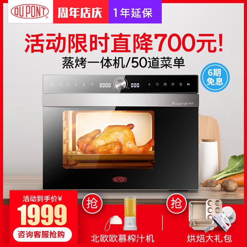 美国杜邦智能蒸烤箱微蒸汽烤箱一体机家用台嵌入式蒸箱家用二合一