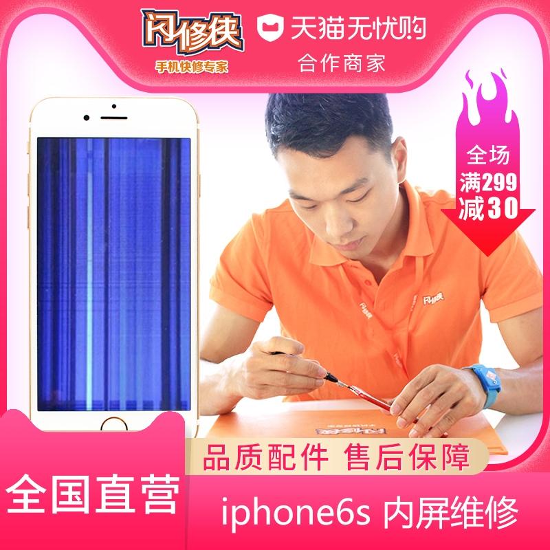 闪修侠iPhone6s内屏故障触摸不灵免费上门维修苹果手机换屏幕总成