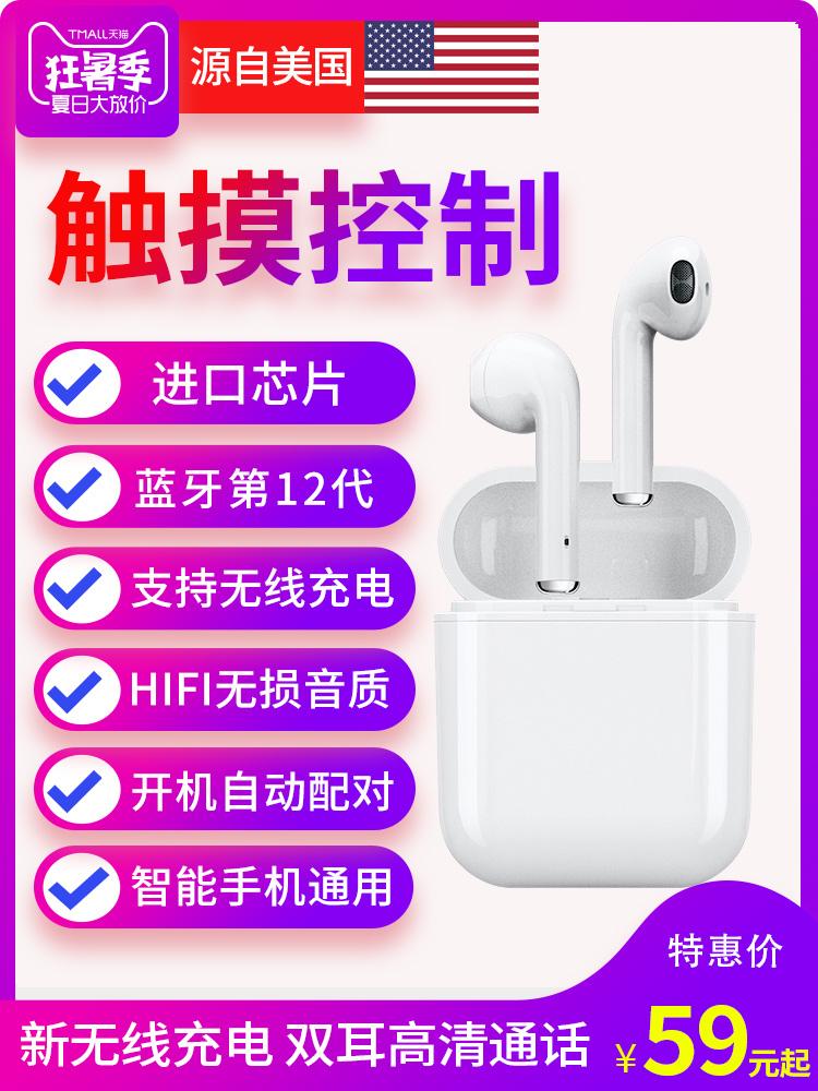 苹果蓝牙耳机无线双耳运动跑步安卓iPhone手机通用Xs入耳式8plus6