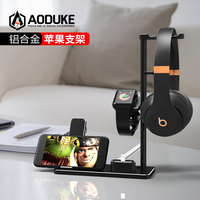 i Watch/iPhone/AirPods铝合金苹果耳机麦手机手表充电器底座支架