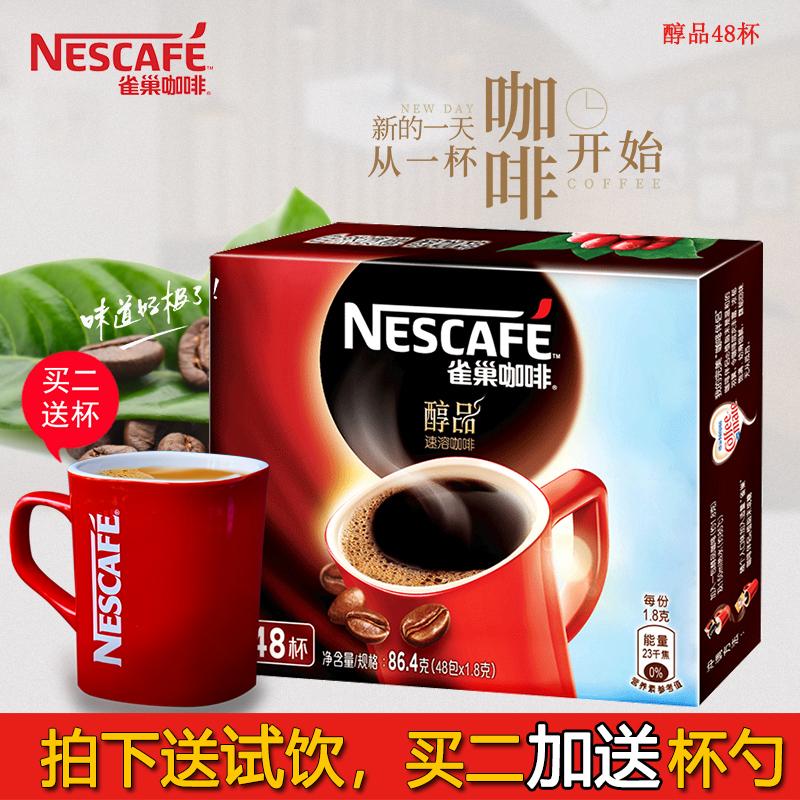 官方授权雀巢醇品黑咖啡无糖添加无奶特浓速溶纯黑苦咖啡粉48袋装可领取领券网提供的3元优惠券