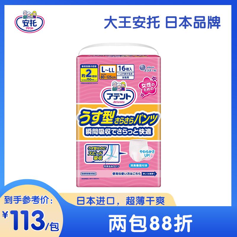 日本进口安托短裤成人纸尿裤拉拉裤轻薄干爽L-LL16片