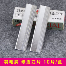 Professional Eyebrow Blades Eyebrow Knife 10 Pieces Boxed Female Eyebrow Tattoo Artifact Makeup Special