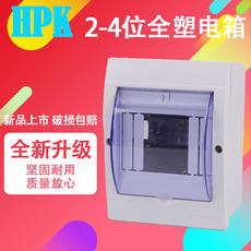 All plastic distribution box wall mounted 2-4 road indoor household distribution box leakage air switch box pz30 strong electric box