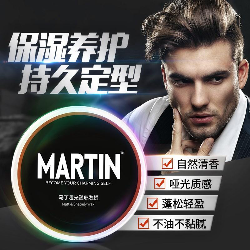 新品上市马丁男士定型发蜡发泥持久发型干胶不伤发保湿