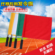 Track and field competition training special command flag, signal flag, patrol flag, warning flag, hand flag, command flag