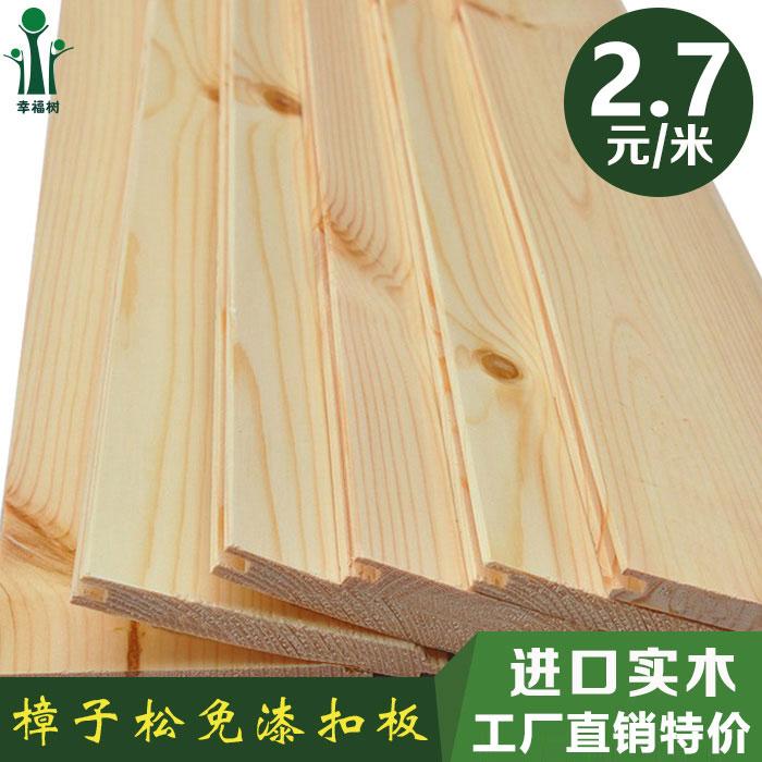 樟子松免漆桑拿板实木扣板室内阳台吊顶装饰板材隔墙板墙裙护墙板