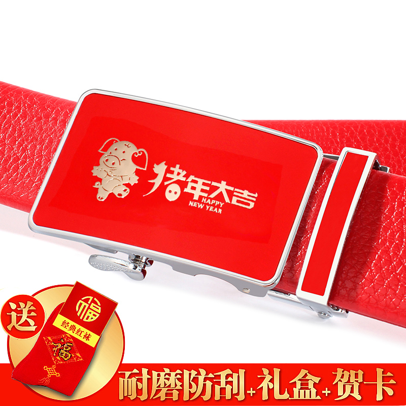 本命年红腰带男士自动扣猪年皮带结婚礼物中青年属猪新款红色皮带