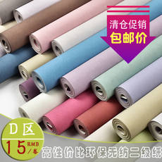 Second-class second-class wallpaper, non-woven fabric demolition, defective hotel, rental room, wallpaper, treatment, hotel wallpaper