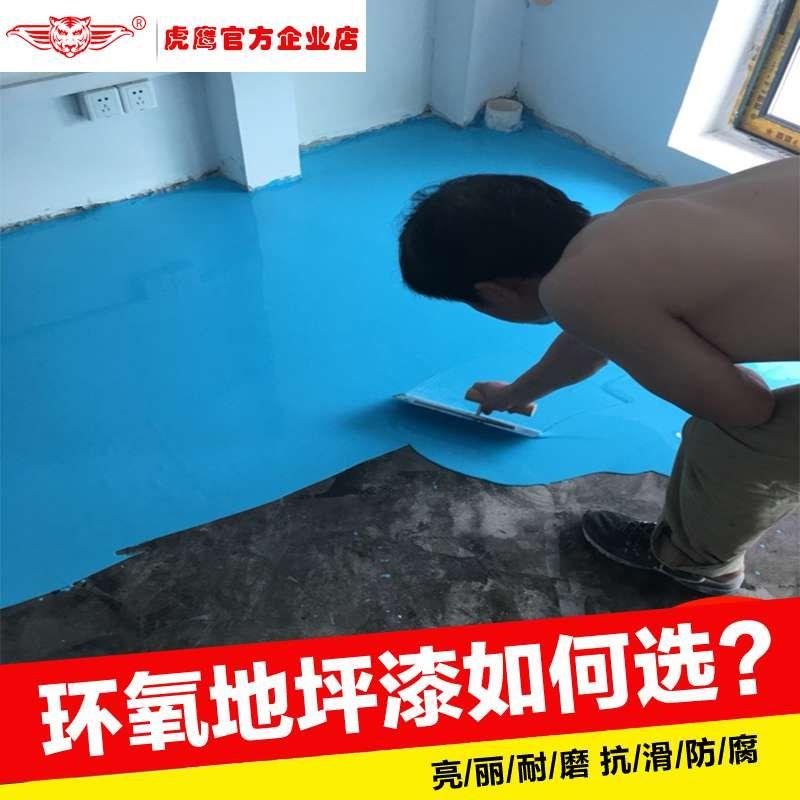 虎鹰 水性环氧树脂地坪漆水泥地面漆家用室内外翻新彩色地板油漆