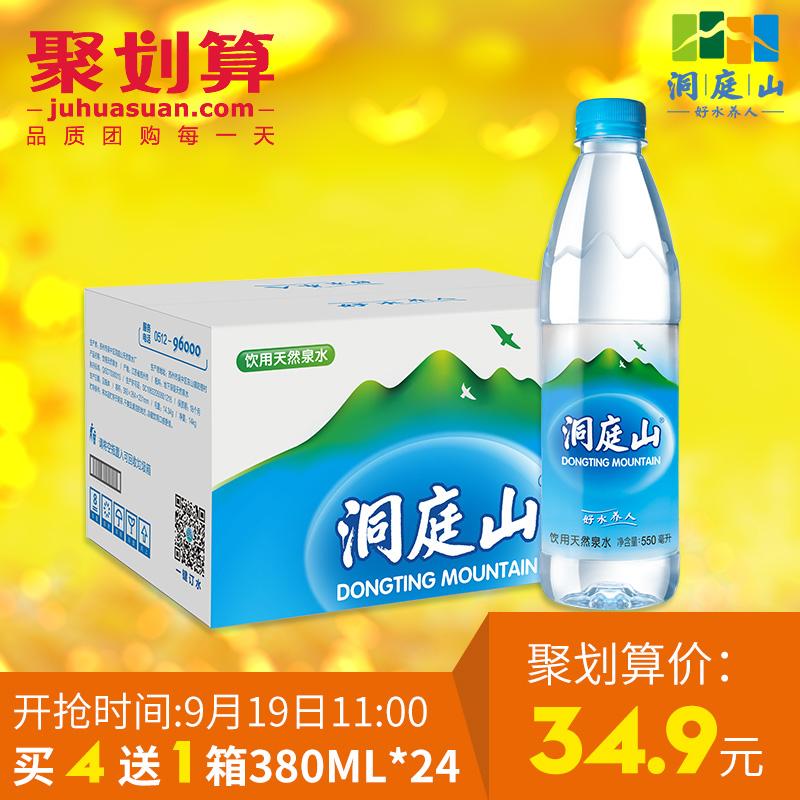 洞庭山天然泉水550ml天然饮用水非矿泉水小瓶整箱天然含锌24瓶