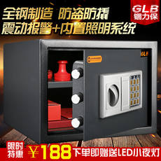锢力保home safe commercial office safe into the wall mini electronic password anti-theft safe deposit box