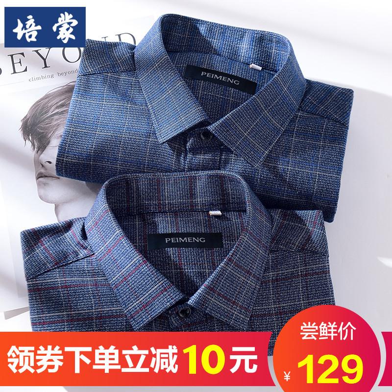 培蒙秋季新款长袖衬衫男韩版潮休闲格子正装新款上衣纯棉磨毛衬衣