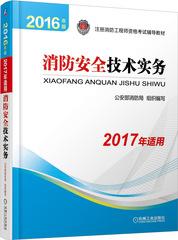 正版 消防安全技术实务:2016年版 公安部消防局组织写 书店 消防工程、防灾工程书籍