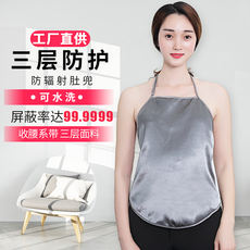 An Meibao anti-radiation maternity dress genuine apron straps radiation protection clothes female pregnancy apron to work four seasons