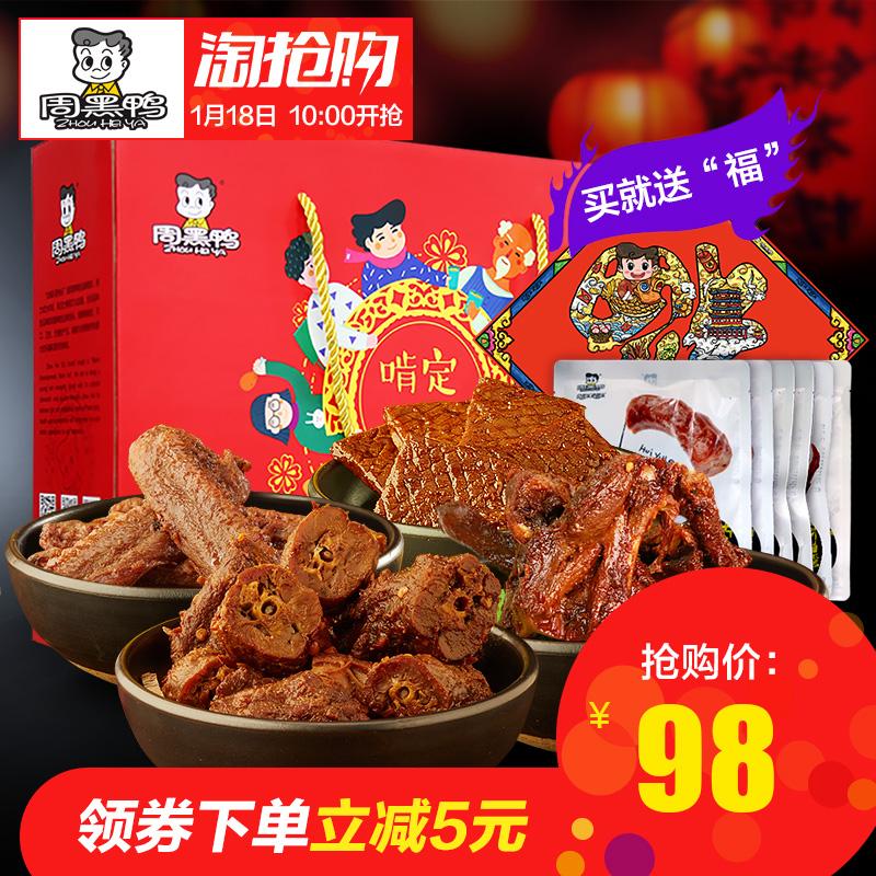【周黑鸭】啃定团圆休闲装年货礼盒1110g 特产零食大礼包 包邮