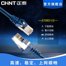 Chint network jumper super five 10m15m30m four pairs of single shielded copper core computer cable