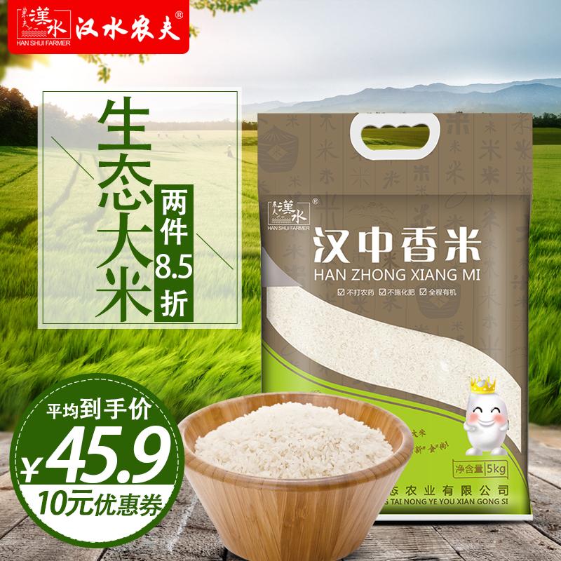 汉水农夫 南方籼米长粒软香米绿色种植大米非东北五常5kg10斤新米