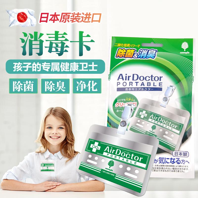 倍利卡air doctor日本原装进口空气消毒杀菌儿童除菌卡便携式一片
