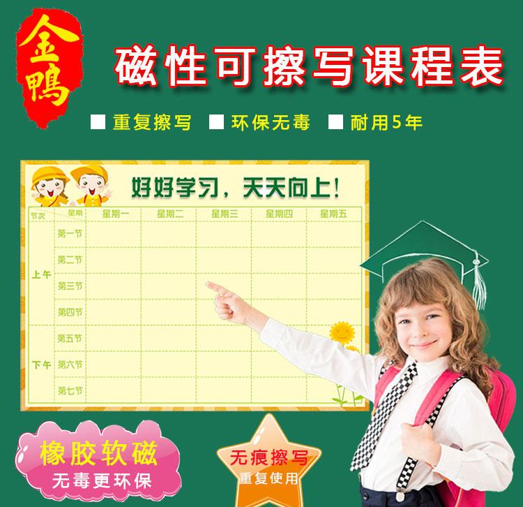 磁性课程表贴年级课表可擦写小学生学习计划表儿童日程表记录表贴
