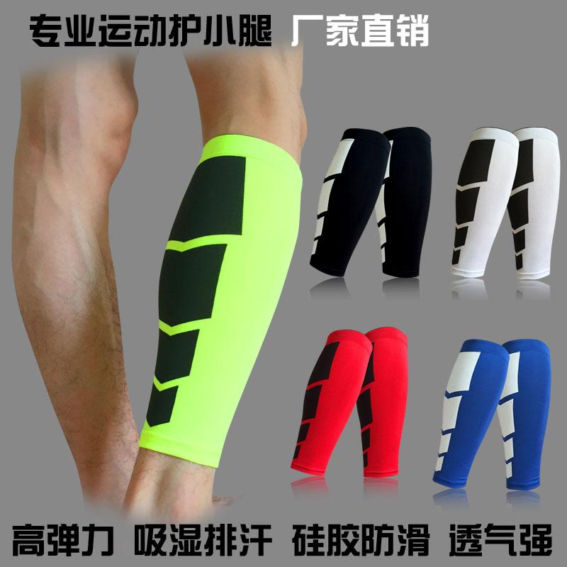 护小腿袜套跑步护腿运动护具男女健身压缩护腿套马拉松瑜伽护小腿