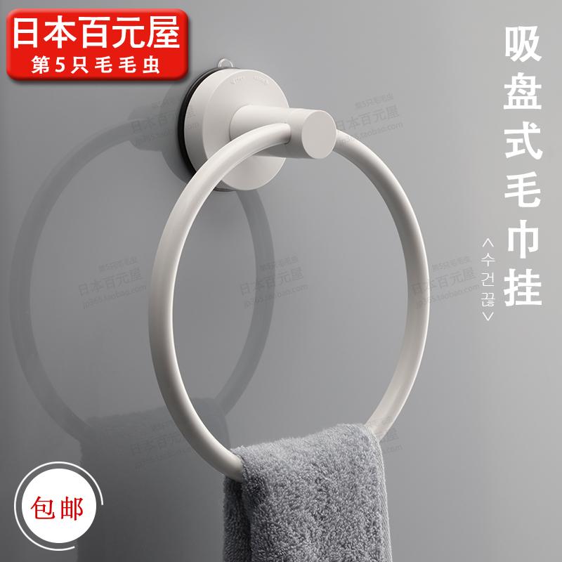 韩国DEHUB 毛巾挂 免打孔 强力吸盘毛巾架 吸壁毛巾环 毛巾杆