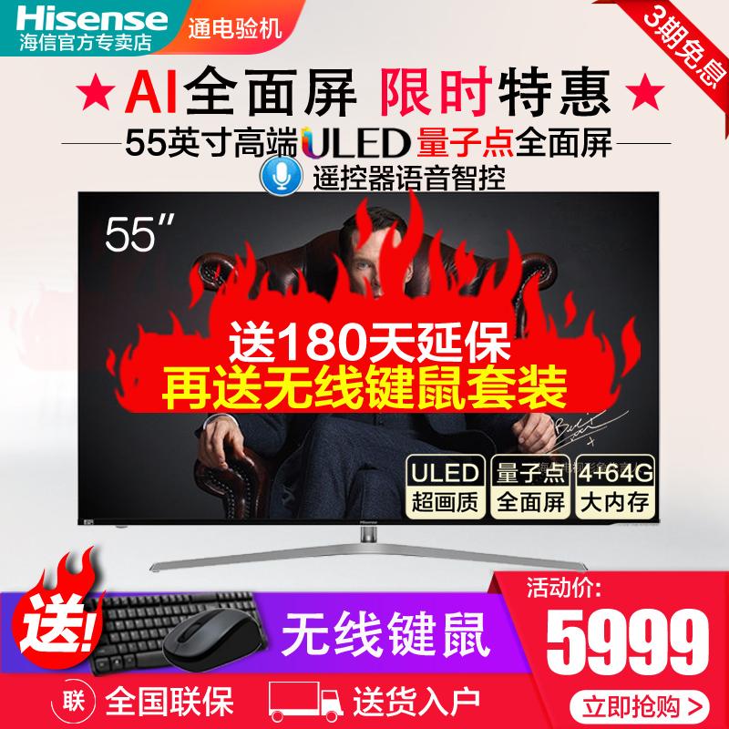 Hisense/海信 H55E9A 55英寸4K高清智能网络平板液晶AI电视机