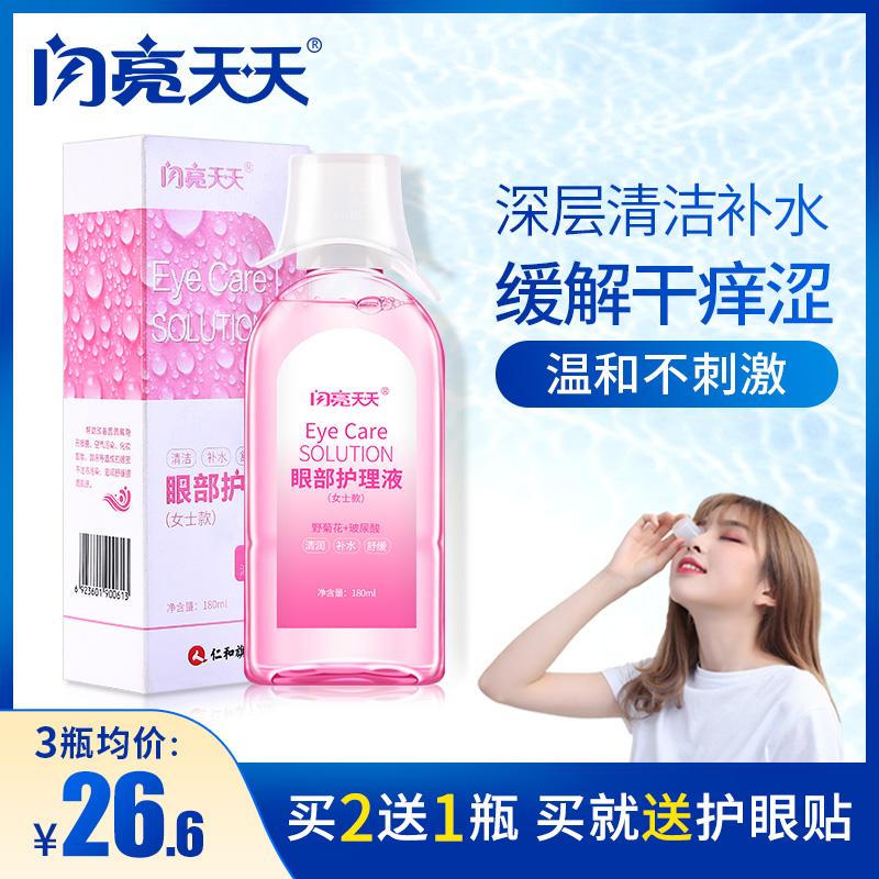 仁和闪亮洗眼液清洗眼睛水缓解疲劳清洁眼部护理液干涩洗眼睛神器