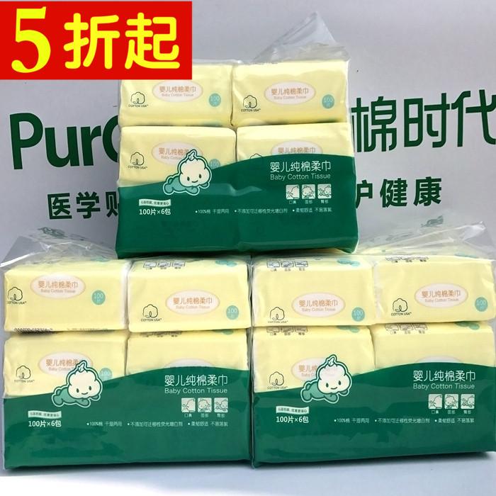 全棉时代 天然婴儿纯棉柔巾 干湿两用可湿纸巾 加厚18包 正品现货