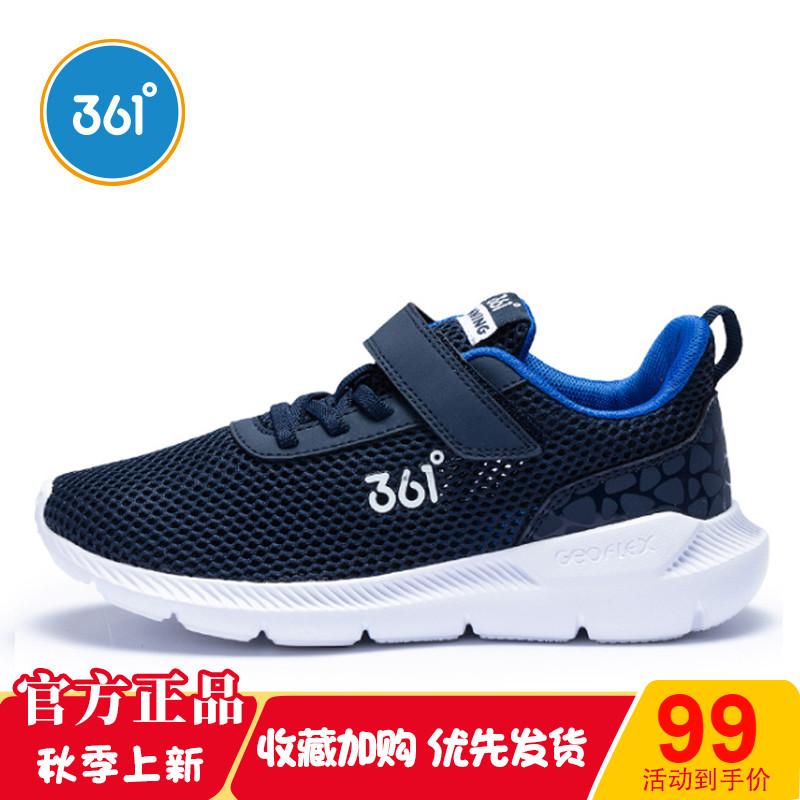 361童鞋 男童鞋子2019新款秋款透气网鞋儿童小学生夏季男孩运动鞋