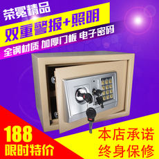 Rong Hao safe anti-theft home small mini password safe all steel invisible into the wall office safe deposit box