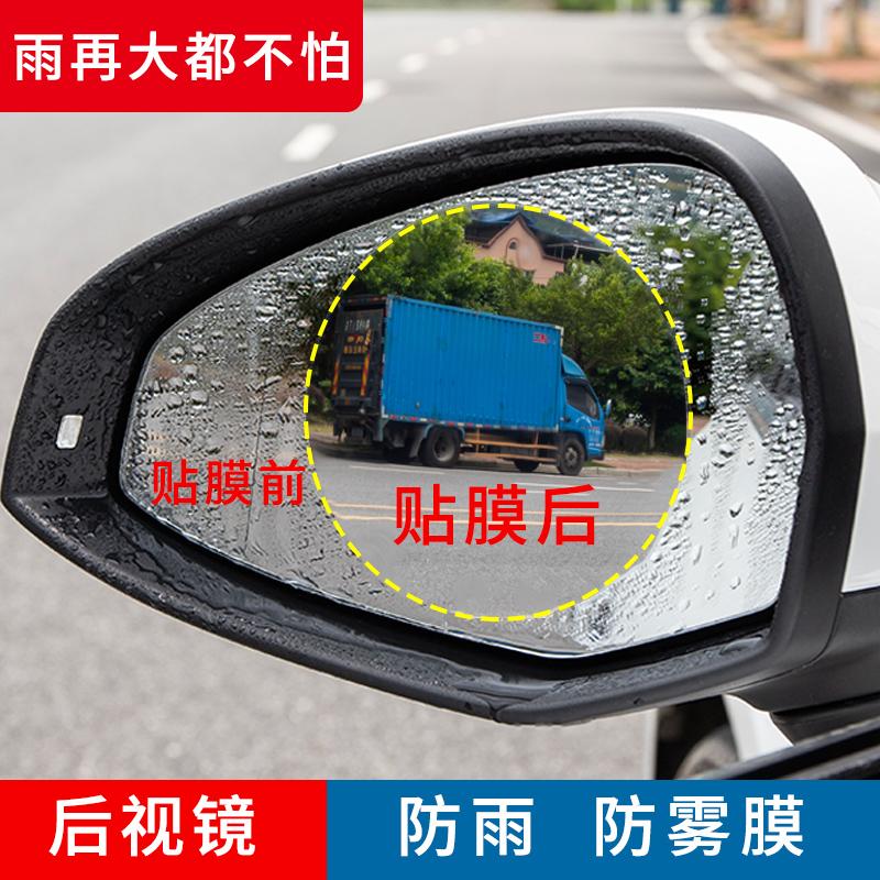 汽车后视镜防雨防雾膜纳米驱水防水膜 倒车镜防远光眩目防雨膜贴