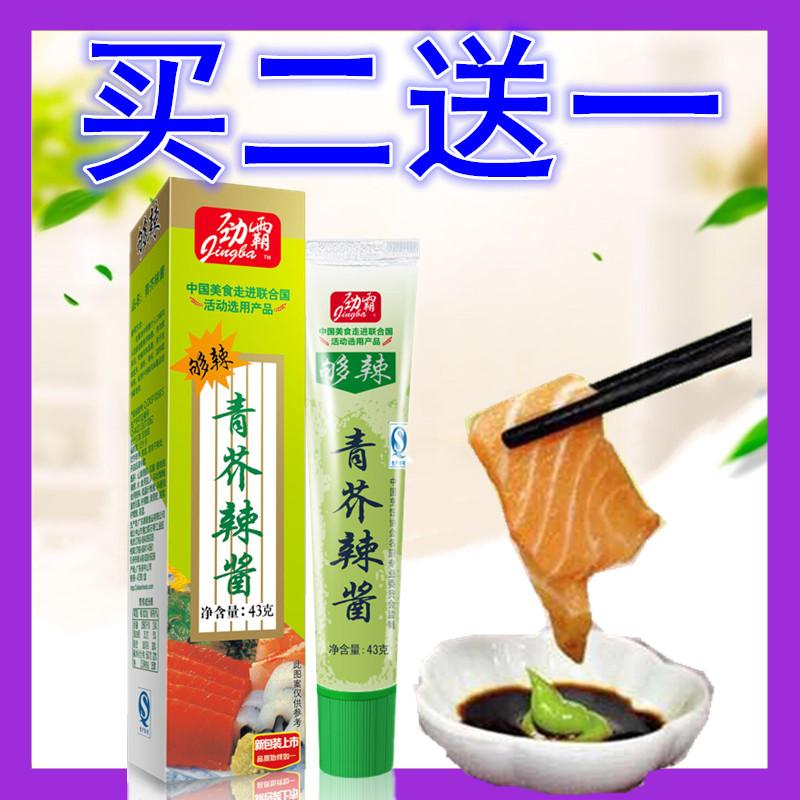 劲霸辣根酱生鱼片日式寿司蘸酱,43g劲霸芥末青芥辣酱*1支买二送一