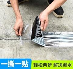 平台防水材料防漏屋顶加厚天台止漏胶布沥青修补工程防水贴粘胶带