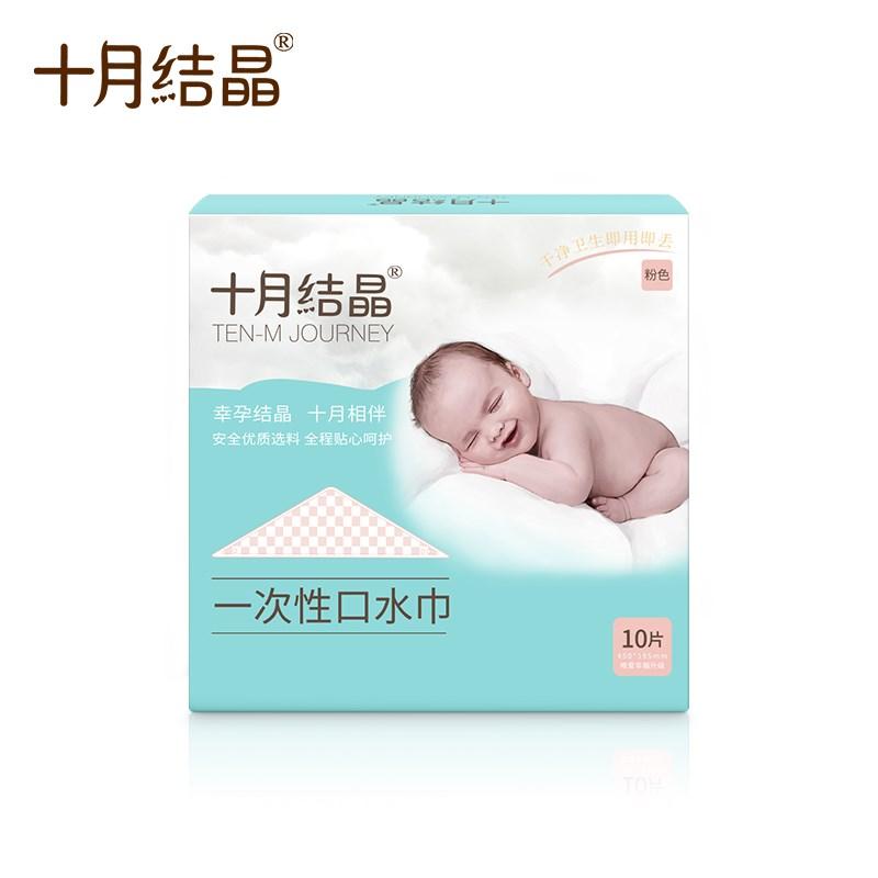 十月结晶婴儿口水巾宝宝三角巾一次性防水新生儿围嘴童围巾10条装