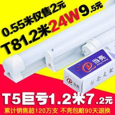LED tube T8 T5 integrated fluorescent tube 1.2 m high-bright strip light energy-saving full set of energy-saving lamps