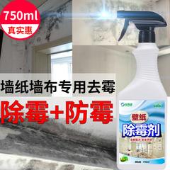 墙布墙纸除霉剂去霉斑壁纸发霉专用除霉菌清除剂去霉点清洁剂修复